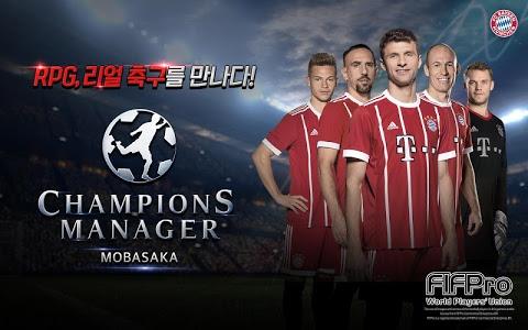 Download 챔피언스매니저[모바사카] 0.9.68 APK